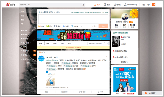 Chinese social media - Weibo Guest
